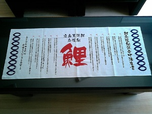 koiouengumi1.jpg