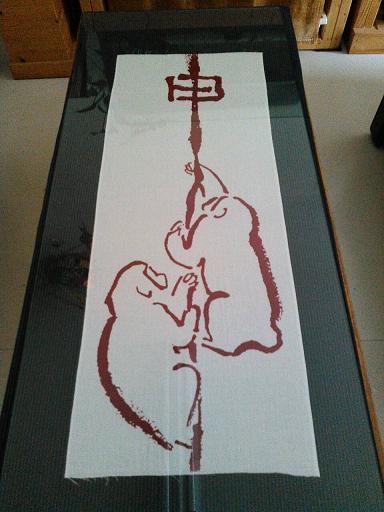 http://teraoengei.sub.jp/blog/saru_tenugui.JPG